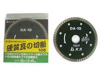 ダイヤモンド刃 DA-10