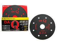 ダイヤモンド刃 DA-Q