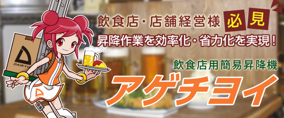 株式会社大久 飲食店用簡易昇降機アゲチヨイ