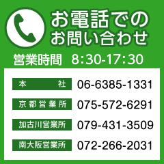 06-6385-1331