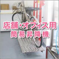店舗・オフィス用簡易昇降機