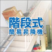 階段式簡易昇降機